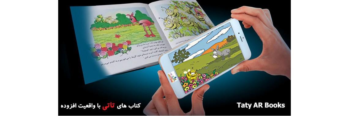 کتاب هوشمند